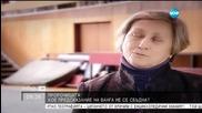 Нешка Робева: За мен Бареков е провал и урок