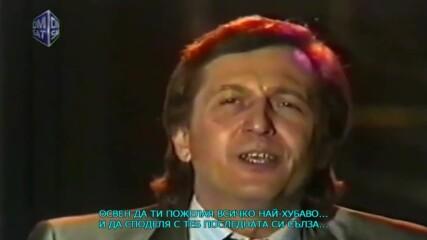 Miroslav Ilic - Dan osvice, a ja odlazim (bg sub)