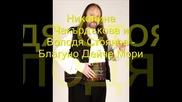Николина Чакърдъкова и Володя Стоянов - Благуно Дейче Мори