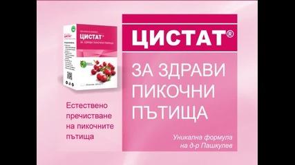 Рекламен на Цистат - хранителна добавка при цистит