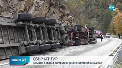 ТИР се обърна на пътя Пловдив - Смолян