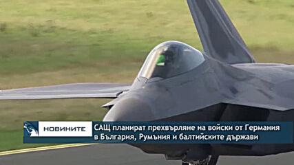 САЩ планират прехвърляне на войски от Германия в България, Румъния и балтийските държави