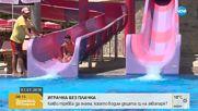 Представител на аквапарка край Несебър: Спазват се всички изисквания за безопасност