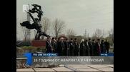 25 години от аварията в Чернобил
