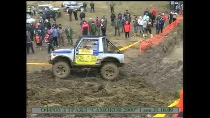 Самоков 4x4 31.10.2009 състезател No 25