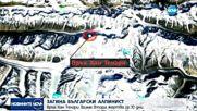 Български алпинист загина при падане от 6200 м височина