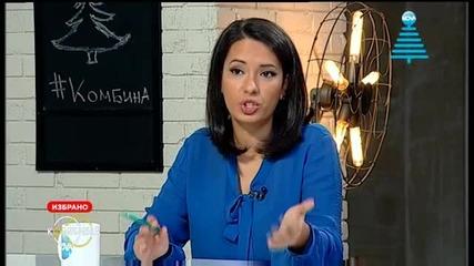 """Най-доброто за 2015 г. от репортера на """"Комбина"""" Мария Йотова"""