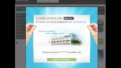 Томболата на Ofertini.com с награда почивка в х-л Оникс, Китен - 20.08.2013