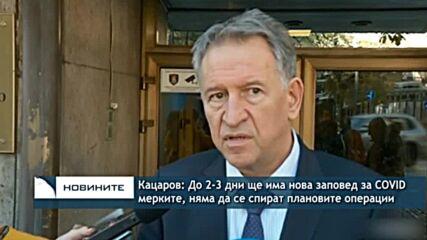 Кацаров: До 2-3 дни ще има нова заповед за COVID мерките, няма да се спират плановите операции