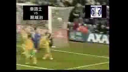 Chelsea Great Moments - Яки Голове