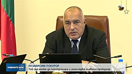 Борисов: Ново звено – независим прокурор ще разследва главния