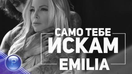 Емилия - Само тебе искам, 2018