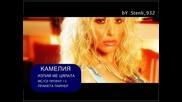 Kамелия - Изпий ме Цялата