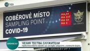 Чехия въведе задължително тестване за COVID-19