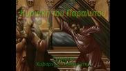 Doksastikon Anebi o Iisus Kabarnos Nikodimos
