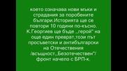 Захари Янакиев - героят на Въртоп