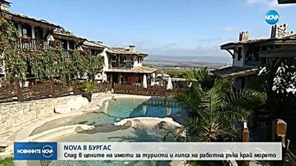 Спад в цените на имоти за туристи липса на работна ръка край морето