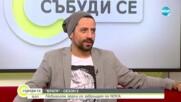 """""""БРАТЯ"""" - СЕЗОН 2: Любимите герои се завръщат в ефира на NOVA"""