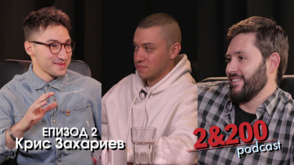 2200podcast - Крис Захариев (eп.2)