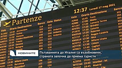 Пътуванията до Италия са възобновени, страната започна да приема туристи