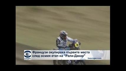 """Французи окупираха първите места след осмия етап на """"Рали-Дакар"""""""