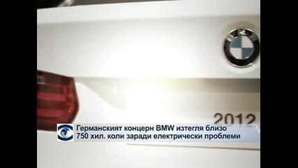 Германският концерн BMW изтегля близо 750 хиляди коли