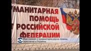 Нов конвой с руска хуманитарна помощ се отправи към  Украйна