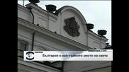 България е най-тъжното място в света