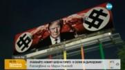 Билборд с Доналд Тръмп до долари, приличащи на свастики