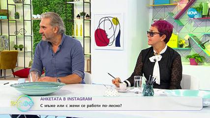 """Иван Динев - Устата: """"Добре се работи или сам, или с мъж"""""""