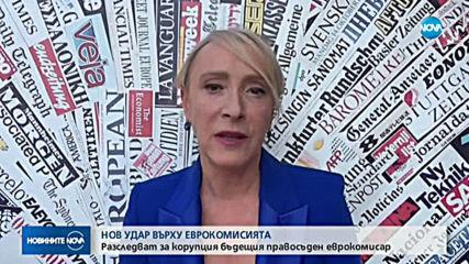 Новините на NOVA (14.09.2019 - централна емисия)