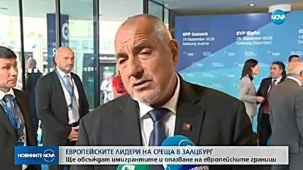 Борисов: Външната граница на ЕС трябва да се стегне