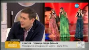 A.V.A.: X Factor за нас е чудо