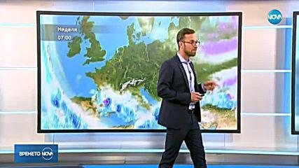 Прогноза за времето (15.11.2018 - обедна)