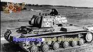 Три танкиста - караоке