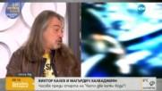 """Виктор Калев и Магърдич Халваджиян: Часове преди старта на """"Като две капки вода"""""""