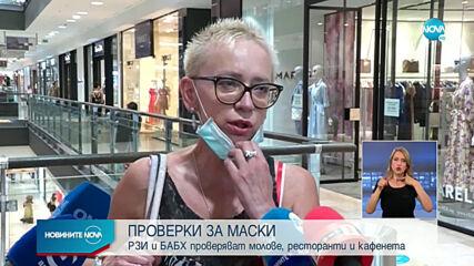 СЛЕД ДРАСТИЧНИЯ СКОК НА ЗАРАЗЕНИ С COVID-19: РЗИ проверява заведения и молове в София