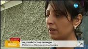 Чакат се резултатите от аутопсията на 13-годишната Александра от Провадия