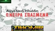Bg Премиера 2017 Aggeliki Iliadi - Oneira Spasmena Мечти счупени