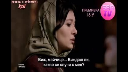 Султан-9 епизод (бълг. субтитри) {16:9}