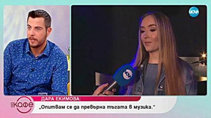 Дара Екимова за тежестта на семейното име, което носим - На кафе (20.03.2019)