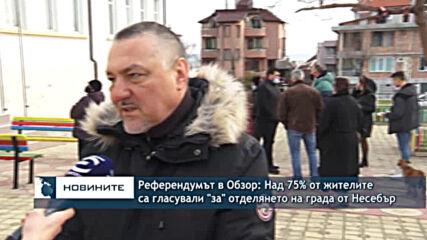 """Референдумът в Обзор: Над 75% от жителите са гласували """"за"""" отделянето на града от Несебър"""