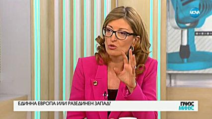 Захариева: Отношенията между България и Русия са добри