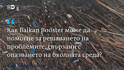 Balkan Booster: Чао от България!
