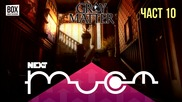 NEXTTV 024: Gray Matter (Част 10) Борислав от София