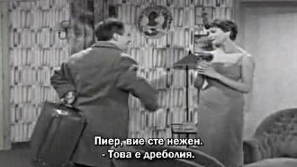 Шило в торба .1957 г-бг.суб