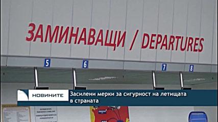 Засилени мерки за сигурност на летищата в страната
