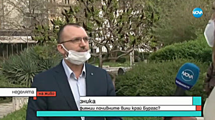 Областният управител на Бургас: Миряните спазиха призива на оперативния щаб