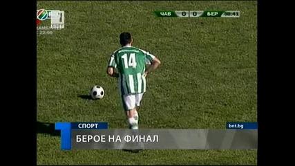 Голът на победата Чавдар - Берое 0 - 1 ( 28.04.2010 ) Купата на България