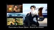 Промо Преслава и Борис Дали - Бързо ли говоря
